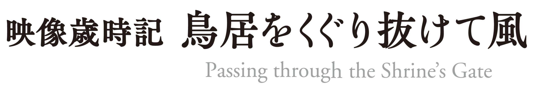 映像歳時記 鳥居をくぐり抜けて風  (Passing through the Shrine's Gate)